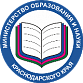 Krasnodar regional ministry of education and science